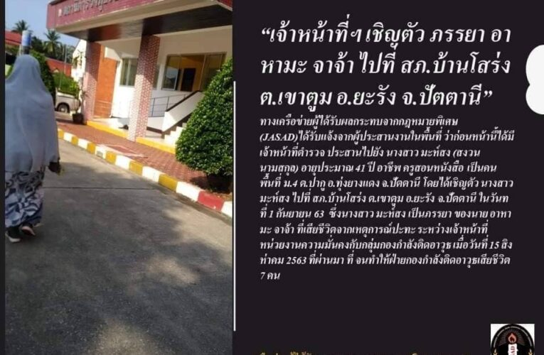 เจ้าหน้าที่เชิญตัวภรรยา ผู้เสียชีวิตจากเหตุยิงปะทะไปที่ สภ.บ้านโสร่ง จ.ปัตตานี