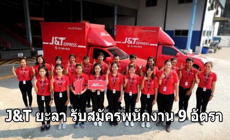 J&T Express ยะลา รับสมัครพนักงานส่งพัสดุ 9 อัตรา ไม่จำกัดวุฒิ