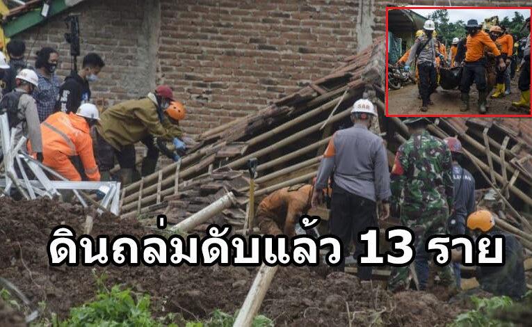 อินโดนีเซียสลดซ้ำ'ดินถล่ม' ดับ 13 รายสูญหายพุ่ง 27 ราย