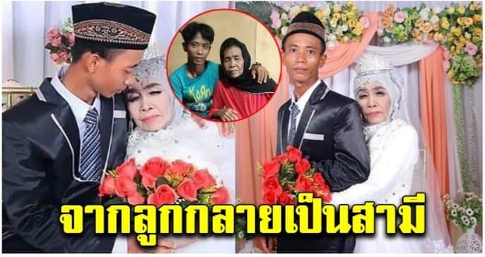 สาวใหญ่แต่งงานกับลูกตัวเอง