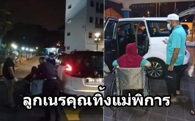 ลูกเนรคุณพาแม่พิการมาทิ้งข้างถนน