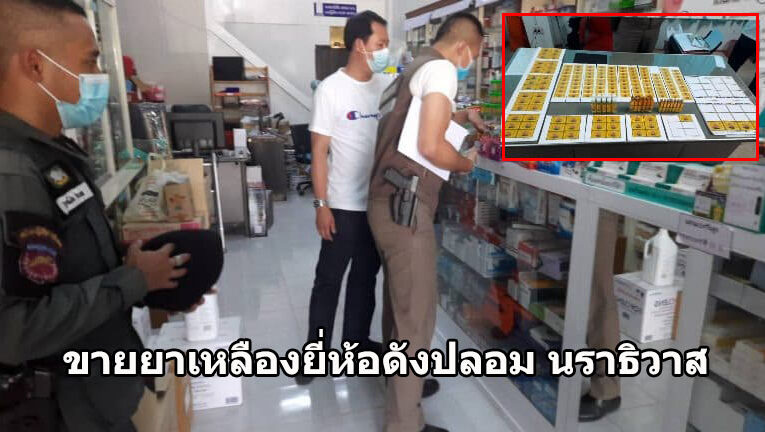 ตร.บุกจับ 3 ร้านค้า ลักลอบขายยาเหลือง เลียนแบบยี่ห้อดัง ที่นราธิวาส