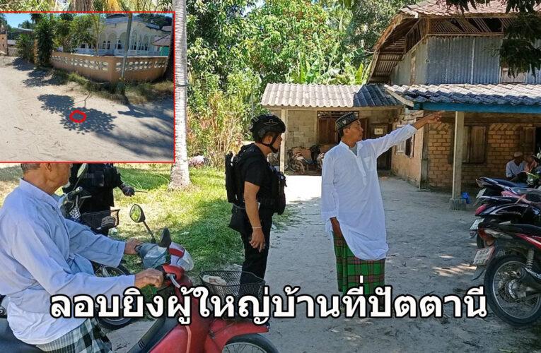 คนร้ายลอบยิงผู้ใหญ่บ้านหน้ามัสยิดที่ปัตตานี