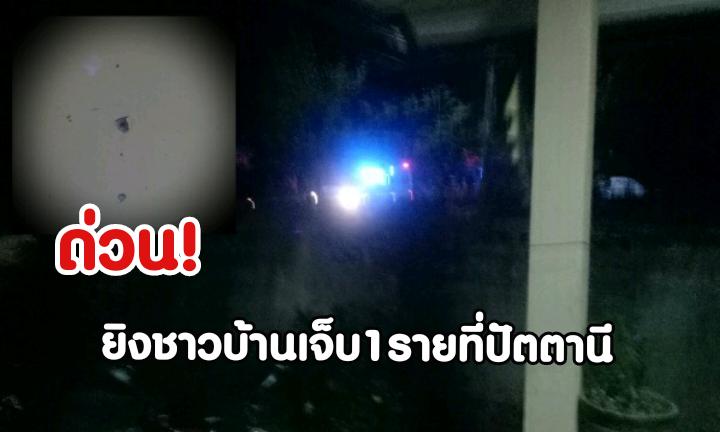 คนร้าย 4 คนขี่จยย.2คันกราดยิงชาวบ้านเจ็บ 1ราย ที่ปัตตานี