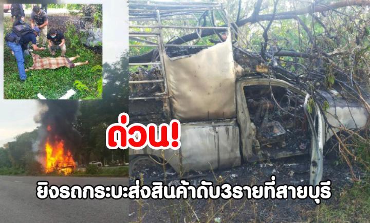 คนร้ายยิงใส่รถกระบะส่งสินค้าไฟไหม้เสียชีวิต3รายบนถนนที่สายบุรี ปัตตานี