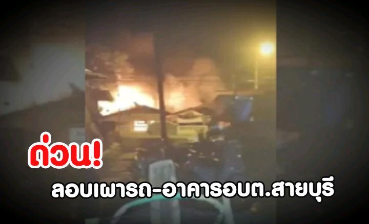 ด่วน! คนร้ายลอบวางเพลิงรถ-อาคารอบต.ที่สายบุรี ปัตตานี (มีคลิป)