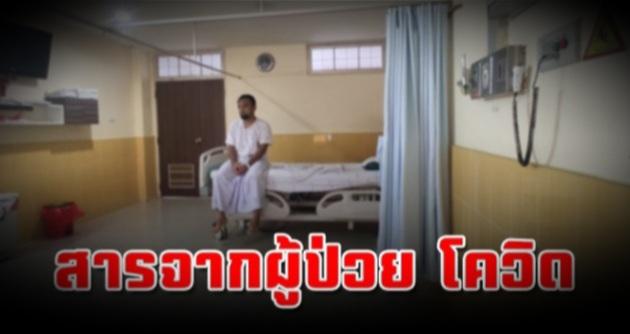 เรื่องสำคัญอยากให้อ่าน จากผู้ป่วย โ ค วิ ด ชายแดนใต้