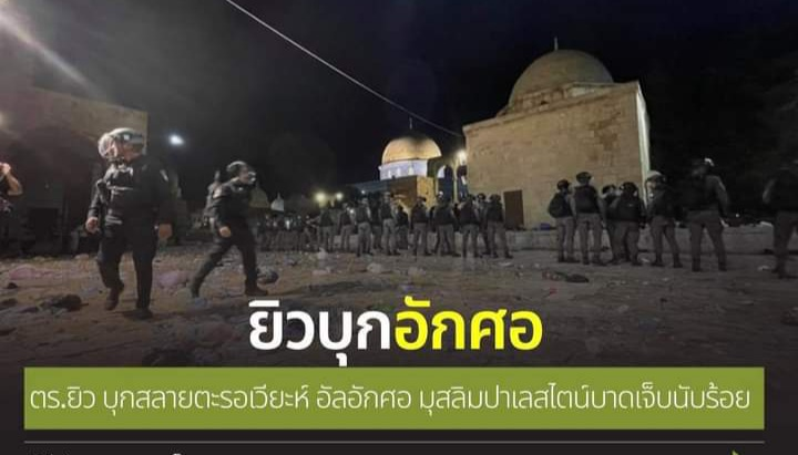 ตร.บุกเดือด! ยิงกระสุนยาง ระเบิดควัน เข้าสลายมุสลิมละหมาดตะรอเวียะห์ ณ อัลอักศอ