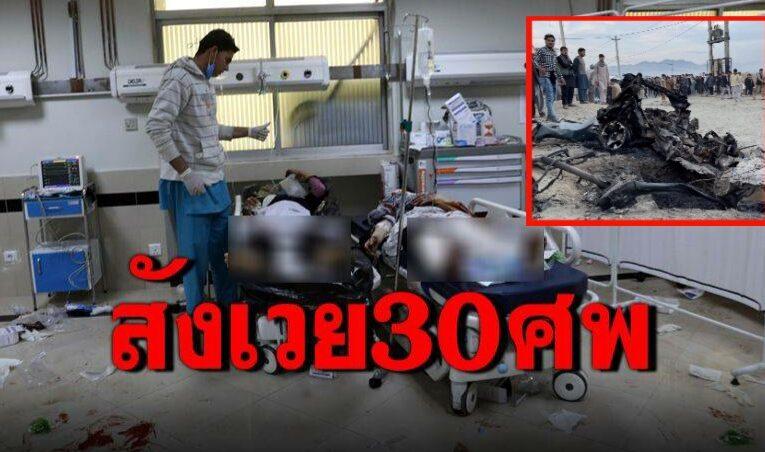 สังเวย30ศพ! ระเบิดโจมตีใกล้โรงเรียนสตรีคาบูล เจ็บอื้อ