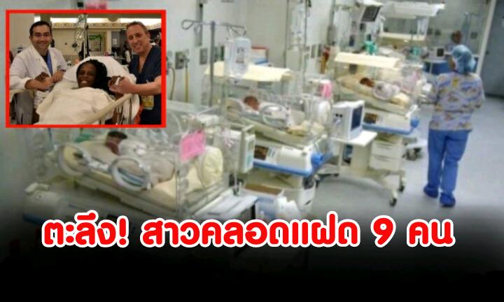 หมอตะลึง! สาวคลอดทารกแฝด 9 อัลตราซาวด์เผยเด็กในท้องมีแค่ 7 คน