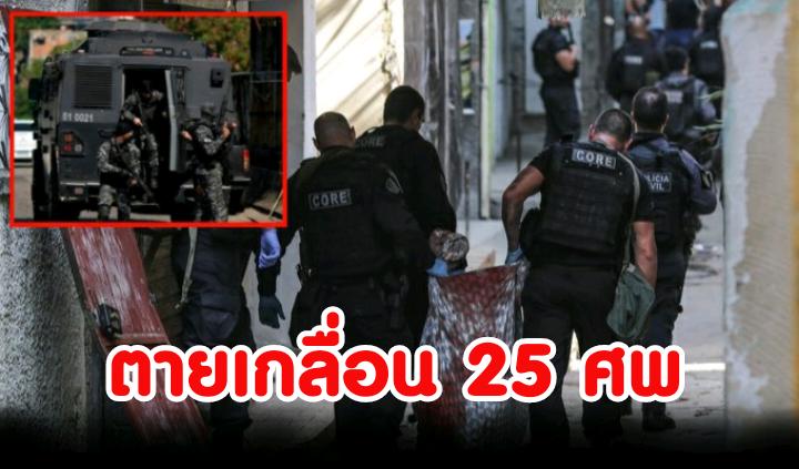 ปะทะเดือด! ตำรวจยิงทลายแก๊งค้ายา ตายเกลื่อน 25 ศพ (มีคลิป)