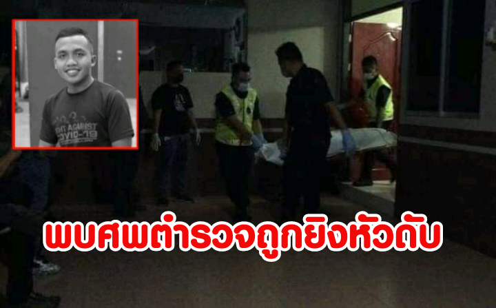 พบศพตำรวจหนุ่มถูกกระสุนปืนยิงเข้าที่ศีรษะ