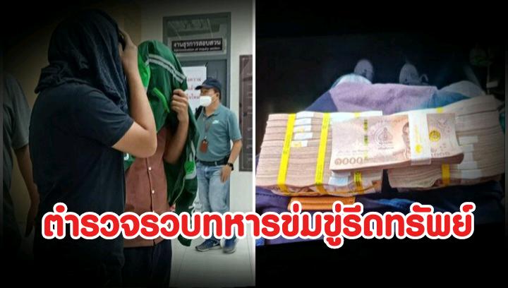 ตำรวจจับทหารหนุ่มพร้อมเพื่อน ข่มขู่รีดทรัพย์ 2 ล้าน