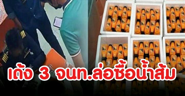 สั่งเด้ง 3จนท.ล่อซื้อน้ำส้ม 500 ขวด พร้อมตั้งกก.สอบด่วน!