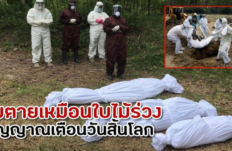 เกิดโรคระบาดและผู้คนล้มตายเหมือนใบไม้ร่วง หนึ่งในสัญญาณเตือนวันสิ้นโลก