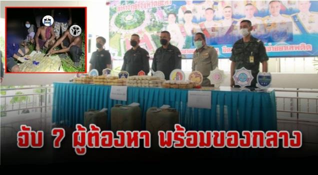 ตำรวจยะลาโชว์ผลงาน จับ 7 ผู้ต้องหา พร้อมของกลางยาบ้ากว่า 3 แสนเม็ด