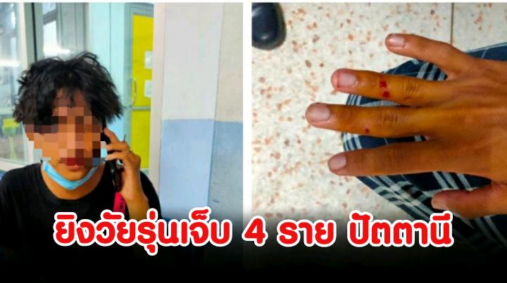 ยิงวัยรุ่นเจ็บ 4 ราย บนถนนสายชลประทานที่ปัตตานี