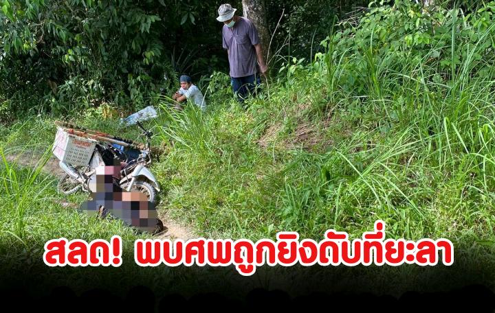ถูกยิงดับ ภรรยาตามมาพบ เป็นศพเสียชีวิตบนถนนในสวน ที่ยะลา