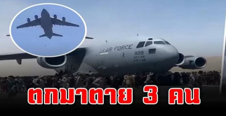 ชาวอัฟกันเกาะล้อเครื่องบินหนีตาย ตกพื้นดับสลด 3 ราย (มีคลิป)