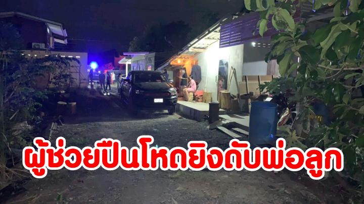 ผู้ช่วยผู้ใหญ่บ้าน ปืนโหด ยิงพ่อลูกดับคาบ้าน เผยชนวนเหตุสังหาร