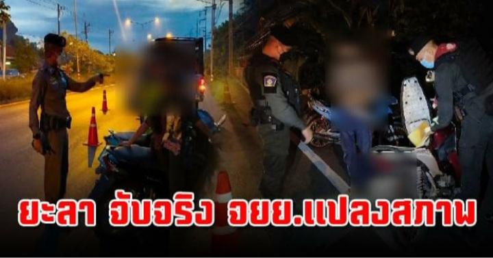 """ตำรวจยะลาจับจริง วัยรุ่นดัดแปลงสภาพรถ พร้อมเรียกผู้ปกครอง """"ทัณฑ์บน"""""""